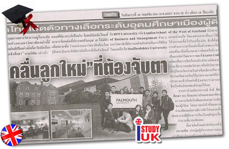 thairat18-12-5014-istudyuk-1-2