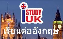 เรียนต่ออังกฤษ กับ I Study UK รายละเอียดเอกสารใช้สมัครเรียนต่อปริญญาโทอังกฤษ มหาวิทยาลัยอังกฤษ