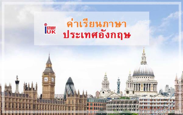 ราคาค่าเรียนภาษาอังกฤษที่ประเทศอังกฤษทั้งในและนอกลอนดอน English Summer in UK, study English in UK ติดต่อเอเจนท์ I Study UK