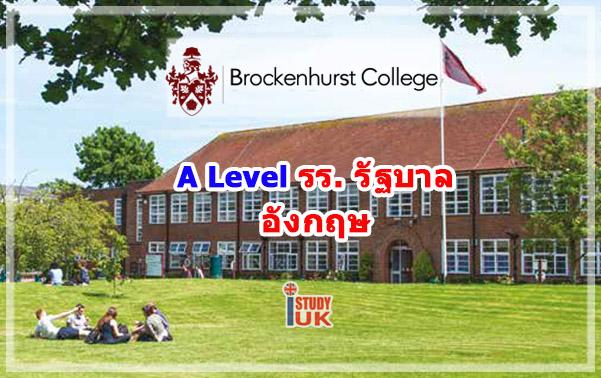 เรียนต่อม.ปลายอังกฤษ สมัครเรียนต่อมัธยมปลาย A Level วิทยาลัยรัฐบาลอังกฤษ ค่าเทอมไม่แพงเท่าเโรงเรียนเอกชนและดูแลดี UK high school thailand