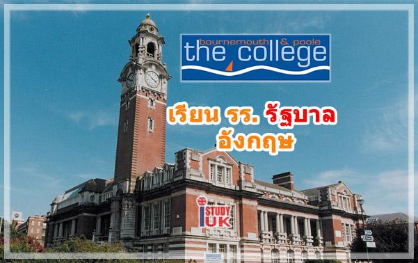 เรียนต่อมัธยมที่วิทยาลัยรัฐบาลอังกฤษ ระดับ A Level-study bournemouth and poole college