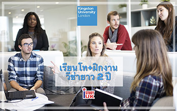 kingston-university-london-work-placement-postgraduate เรียนและฝึกงานในประเทศอังกฤษ เรียนต่อประเทศอังกฤษ