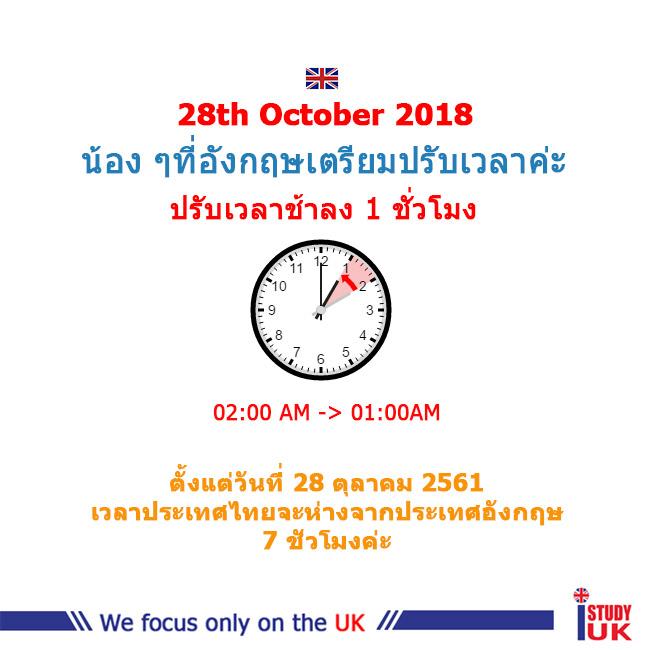 เรียนต่ออังกฤษ นักเรียนไทยปรับเวลา Daylight Saving Time 2018