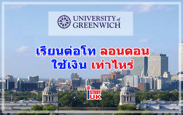 สนใจเรียนต่อปริญญาโทประเทศอังกฤษ ในลอนดอนใช้เงินเท่าไหร่