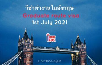 graduate-route-visa-uk-2021 วีซ่าทำงานในประเทศอังกฤษ