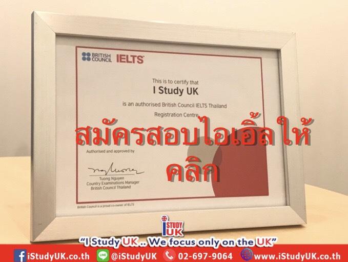 สมัครสอบ Academic IELTS for UKVI ต้องทำอย่างไร สมัครสอบ Academic IELTS for UKVI เพื่อเรียนต่อประเทศอังกฤษกับ iStudyUK ติดต่อ Line: @IStudyUK - High Quality Education Agent from Thailand
