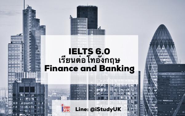 IELTS 6.0 เรียนต่อโท Finance and Banking ประเทศอังกฤษ เรียนมหาวิทยาลัยอะไรดี study uk thailand istudyuk กับ เอเยนซี่ I Study UK ปรึกษาฟรีดูแลตลอดระยะเวลาในต่างแดน เจ้าหน้าที่ I Study UK ผ่านการอบรมความรู้เฉพาะโดย British Council