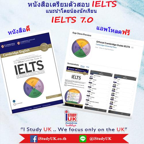 แนะนำซื้อหนังสือเตรียมสอบไอเอิ้ลเอง จากนักเรียนเตรียมสอบอ่านเองได้ IELTS 7.0