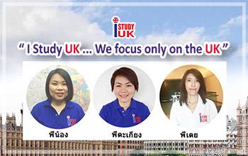 สมัครเรียนต่อประเทศอังกฤษ กับ IStudyUK เอเจนเน้นดูแลนักเรียนเจ้าหน้าที่ I Study UK ผ่านการอบรมความรู้เฉพาะโดย British Council