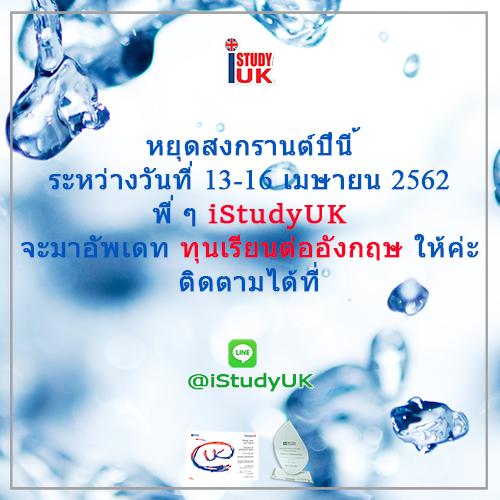 ทุนเรียนต่อประเทศอังกฤษ scholarship to study in the UK 2019
