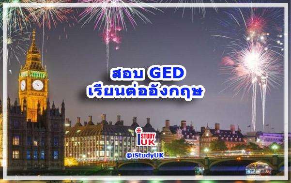 ใช้วุฒิ GED สมัครเรียนต่อปริญญาตรี ป.ตรี ประเทศอังกฤษ ได้หรือไม่ - GED exam Certificate to study UK
