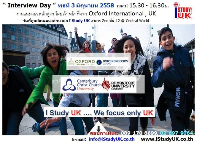 เลือกเรียนต่ออังกฤษอย่างไร โปรแกรมอะไรดี ปรึกษา I Study UK