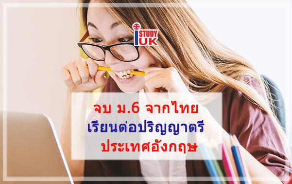 จบม.6 จากไทยไปเรียนต่อปริญญาตรีประเทศอังกฤษได้หรือไม่