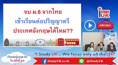 สมัครเรียนต่อปริญญาตรีประเทศอังกฤษ ติดต่อ I Study UK ผ่านการอบรมความรู้เฉพาะโดย British Council