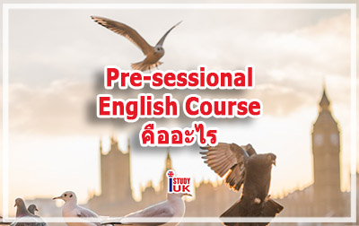 Pre-sessional English Course คืออะไรและเรียนอะไรบ้าง ต้องสอบ Academic IELTS for UKVI