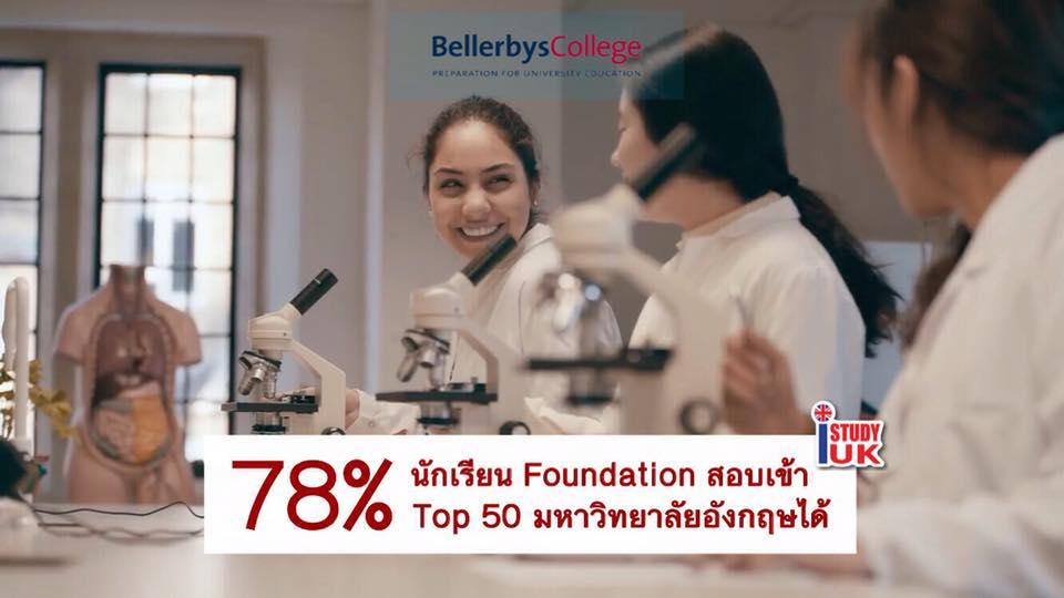เรียนต่ออังกฤษ Foundation Bellerbys College high foundation students to top uk university โรงเรียนมัธยมเอกชนนานาชาติอันดับ 1 ในอังกฤษสมัคร Foundation Bellerbys College กับ เอเยนซี่ I Study UK ปรึกษาฟรีดูแลตลอดระยะเวลาในต่างแดน
