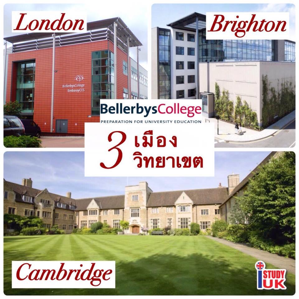 เรียนต่ออังกฤษ Foundation Bellerbys College Campus-brighton-london โรงเรียนมัธยมเอกชนนานาชาติอันดับ 1 ในอังกฤษสมัคร Foundation Bellerbys College กับ เอเยนซี่ I Study UK ปรึกษาฟรีดูแลตลอดระยะเวลาในต่างแดน