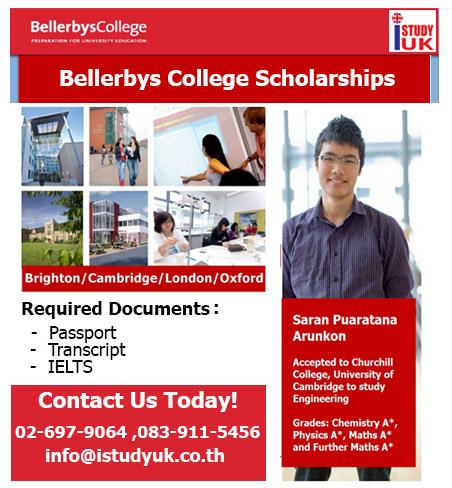 ทุนการศึกษาเรียนต่ออังกฤษ Bellerbys College Scholarships