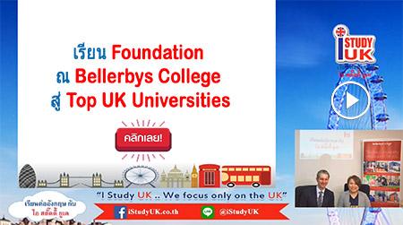 สมัครเรียนต่อ Foundation Pathway ก่อนเข้ามหาวิทยาลัยดัง ประเทศอังกฤษ ที่ Bellerbys College ประเทศอังกฤษ กับ iStudyUK
