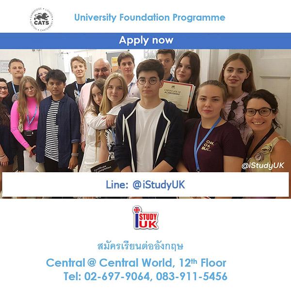 ติดต่อเอเยนต์เรียนต่อประเทศอังกฤษ สมัครเรียนต่อ CATS College UK Pathway ประเทศอังกฤษ CATS College London Cambridge Canterbury Fast Track Foundation University Pathway กับ เอเยนซี่ I Study UK ปรึกษาฟรีดูแลตลอดระยะเวลาในต่างแดน College เจ้าหน้าที่ I Study UK ผ่านการอบรมความรู้เฉพาะโดย British Council