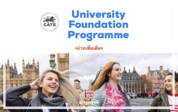 ติดต่อเอเยนต์เรียนต่อประเทศอังกฤษ สมัครเรียนต่อ CATS College UK Pathway ประเทศอังกฤษ CATS College London Cambridge Canterbury Academic English, High School Term, GCSE, Fast-Track GCSE, Pre-Program, A level, Fast Track A Level, IB Diploma, Foundation, Fast-Track Foundation, NCUK International Year One in Business and Summer course กับ เอเยนซี่ I Study UK ปรึกษาฟรีดูแลตลอดระยะเวลาในต่างแดน College เจ้าหน้าที่ I Study UK ผ่านการอบรมความรู้เฉพาะโดย British Councilติดต่อเอเยนต์เรียนต่อประเทศอังกฤษ ติดต่อ I Study UK ผ่านการอบรมความรู้เฉพาะโดย British Council