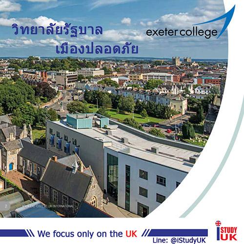 เรียนมัธยมปลายอังกฤษ โรงเรียนรัฐบาล ค่าเรียนไม่แพง เมืองปลอดภัยเรียนต่ออังกฤษ Exeter College เรียนต่อ A-Level, IB and Foundation ที่ประเทศอังกฤษ ณ Exeter College UK