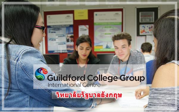 เรียนต่อ ภาษาอังกฤษ และ ซัมเมอร์ Guildford College Surrey UK ประเทศอังกฤษ กับ เอเยนซี่ I Study UK ปรึกษาฟรีดูแลตลอดระยะเวลาในต่างแดน