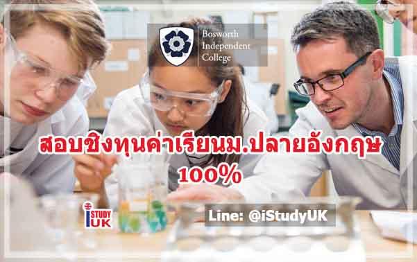ทุนเรียนต่อมัธยมปลายประเทศอังกฤษ สอบชิงทุนเรียนต่อประเทศอังกฤษ นักเรียนไทย uk-high school Bosworth-Independent-College-uk เรียนต่อมัธยมประเทศอังกฤษ