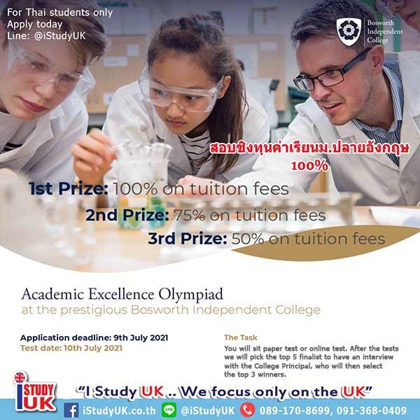 ทุนเรียนต่อมัธยมปลายประเทศอังกฤษ สอบชิงทุนเรียนต่อประเทศอังกฤษ นักเรียนไทย uk-high school Bosworth-Independent-College-uk เรียนต่อมัธยมประเทศอังกฤษ Scholarship-Alevel-Academic-Olympiad-2021-Bosworth-Independent-College-UK ทุนเรียนต่อประเทศอังกฤษ ทุนเรียนต่อต่างประเทศ