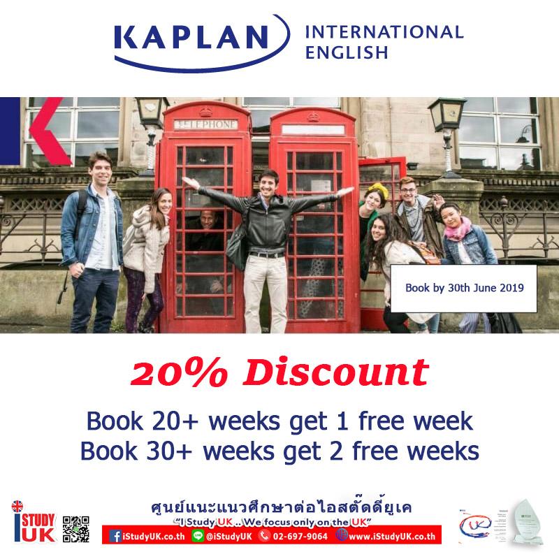 เรียนภาษาโรงเรียนดีได้ส่วนลดเยอะมาก เรียนต่ออังกฤษ Kaplan International school in UK กับ เอเยนซี่ I Study UK ปรึกษาฟรีดูแลตลอดระยะเวลาในต่างแดน