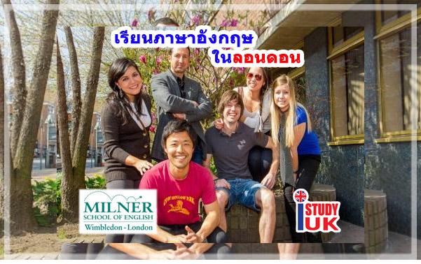 ค่าเรียนไม่แพง โรงเรียนภาษาในลอนดอน Milner School of English Wimbledon สมัครเรียนภาษาอังกฤษตอนปิดเทอมมหาวิทยาลัยที่ประเทศอังกฤษ สมัครกับ เอเยนซี่ I Study UK ปรึกษาฟรีดูแลตลอดระยะเวลาในต่างแดน