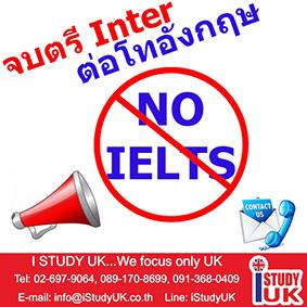 เรียนต่อโทอังกฤษไม่ใช้IELTSมียูไหนบ้าง - จบตรีอินเตอร์จากไทยไปเรียนต่อโทอังกฤษไม่ต้องสอบไอเอิ้ลมียูไหนบ้าง