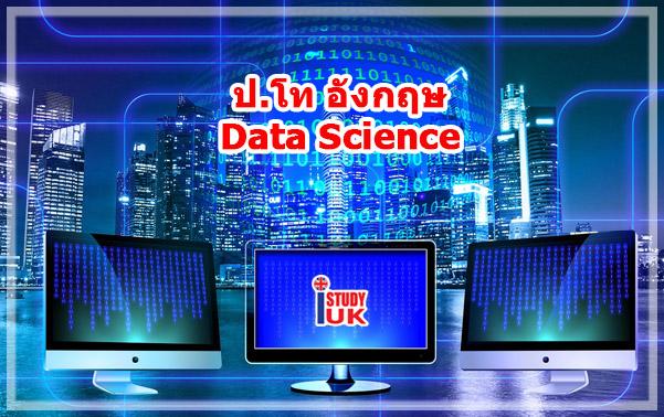 เรียนต่อปริญญาโทด้าน Data Science
