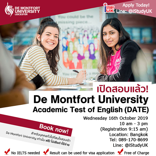 DMU มหาวิทยาลัยดีในเมืองเมสเตอร์ประเทศอังกฤษ สอบวัดระดับภาษาเพื่อเรียนต่ออังกฤษ ไม่ต้องสอบไอเอิ้ล No IELTS Free of charge เปิดหลักสูตรให้เรียนต่อปริญญาโทประเทศอังกฤษรอบ January 2020 Intake De Montfort University DMU Leicester UK