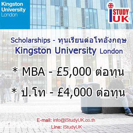 สมัครทุนเรียนต่ออังกฤษปริญญาโท เรียนต่อ Kingston University London