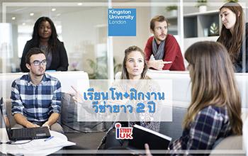 เรียนต่อปริญญาโทประเทศอังกฤษพร้อมโอกาสทำงาน Kingston University London สำหรับนักเรียนไทย