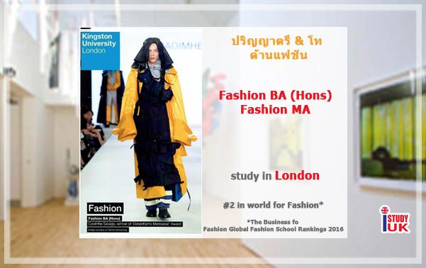 สมัครเรียนต่ออังกฤษระดับปริญญาตรีด้าน Fashion ในคณะ Art & Design at Kingston University London