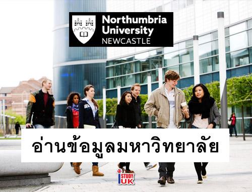 ข้อมูลมหาวิทยาลัยนอทัมเบี่ย เมืองนิวคาสเลิ้ล ประเทศอังกฤษ Northumbria University Newcastle UK