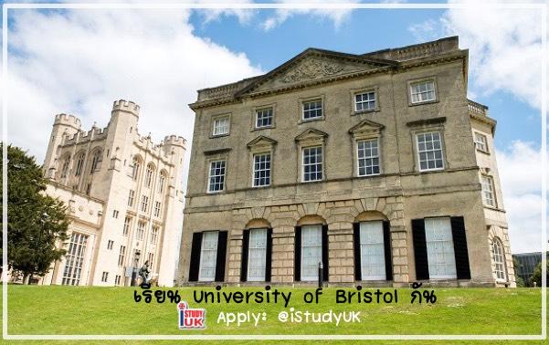 ทำไมสนใจเรียนต่อปริญญาตรี University of Bristol ประเทศอังกฤษ สมัครเรียนต่ออังกฤษ ติดต่อเอเยนไอสตั๊ดดี้ยูเค ดูแลดี