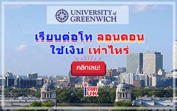 สมัครเรียนต่ออังกฤษลอนดอน มหาวิทยาลัย Greenwich กับ เอเยนซี่ I Study UK ปรึกษาฟรีดูแลตลอดระยะเวลาในประเทศอังกฤษ