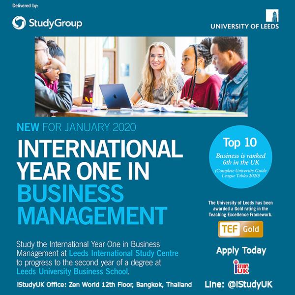 สมัครเรียน International Year One in Business Management with progression to University of Leeds UK January 2020 Intake ประเทศอังกฤษ เรียน IY1 Business Management ก่อนเข้ามหาวิทยาลัยลีดส์มหาวิทยาลัยชื่อดังของอังกฤษ กับ เอเยนซี่ I Study UK ปรึกษาฟรีดูแลตลอดระยะเวลาในต่างแดน เจ้าหน้าที่ I Study UK ผ่านการอบรมความรู้เฉพาะโดย British Council