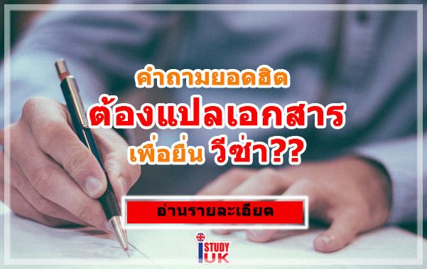 ยื่นวีซ่านักเรียนอังกฤษ วีซ่าท่องเที่ยวอังกฤษ ต้องใช้เอกสารแปลไทยเป็นอังกฤษหรือไม่