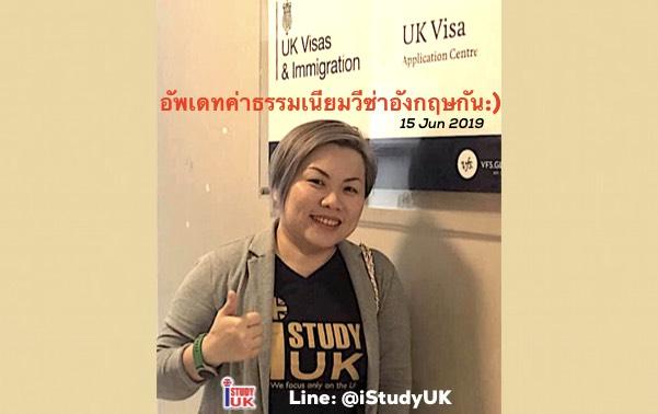อัพเดทค่าบริการยื่นวีซ่าประเทศอังกฤษปี 2019 จาก VFS Global ประเทศไทย สมัครเรียนต่ออังกฤษ ติดต่อเอเยนไอสตั๊ดดี้ยูเค ดูแลดี